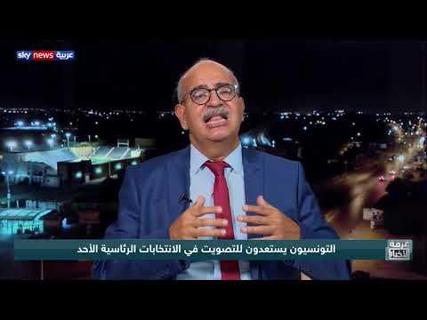 التونسيون يستعدون للتصويت في الانتخابات الرئاسية الأحد  - نشر قبل 9 ساعة