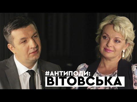 Ірма Вітовська: «Думки»
