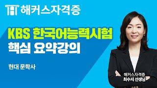 KBS 한국어능력시험 무료강의|10분으로 끝내는 한국어…