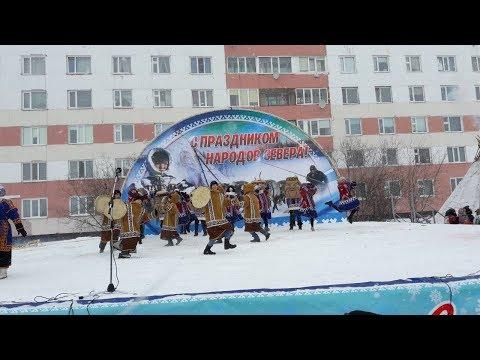 Праздник народов севера 2019. Новый Уренгой. ЯНАО.