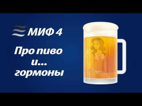 Можно ли пить пиво? Миф 4: про пиво и гормоны.