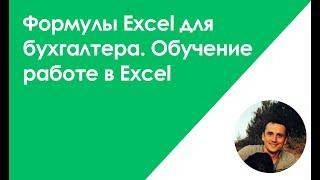 Формулы в Эксель(Наш сайт http://pedagog-online.mkooo... Наш канал http://www.youtube.com/chan... Данный курс для начинающих будет полезен всем без искл..., 2015-03-30T07:42:22.000Z)