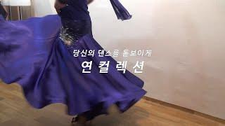 댄스복/진보라레이스머플러투피스/댄스드레스/행사복/모던복