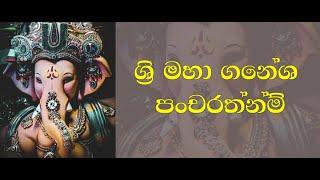 ගනේෂා පංචරත්නම් ස්තෝත්රය | Ganesha pancharatnam