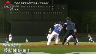 軟式で超特大ホームラン!SWBCJAPAN 2016トライアウト-クラブ軟式野球日本代表- thumbnail