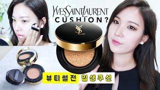 75 New Ysl Cushion Review Demo Is It Worth It Ysl Le Cushion Encre De Peau Liah Yoo Youtube