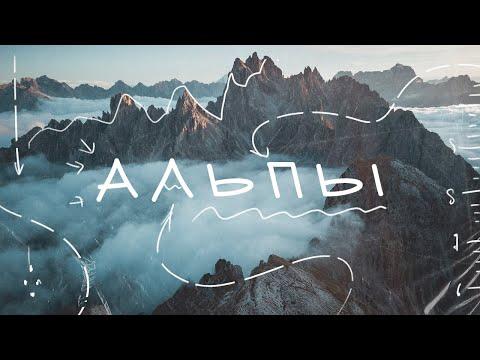 Альпы! Автопутешествие  с семьёй по Швейцарии, Италии и Австрии