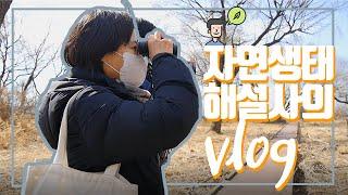 자연생태해설사는 무슨 일을 할까? 자연생태해설사의 브이로그 vlog!!