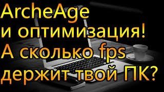 ArcheAge и оптимизация, а сколько FPS выдает твой ПК?(, 2015-11-29T19:30:01.000Z)