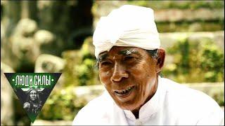Бали. Победа над демонами. Люди силы 🌏 Моя Планета