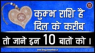 कुम्भ राशि है दिल के करीब तो जरुर जाने इन 10 बातों को | Kumbha Rashi 10 hidden facts