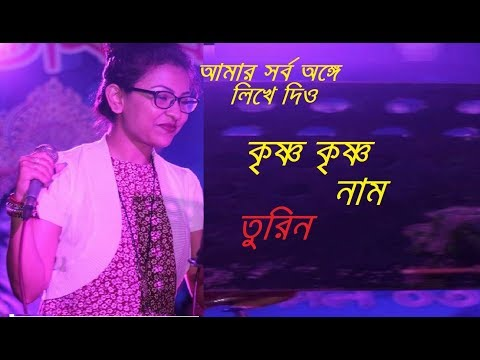 Amar Sorbo Onge Likhe Diyo ( আমার সর্ব অঙ্গে ) - Marzia Turin - New Live Song 2018