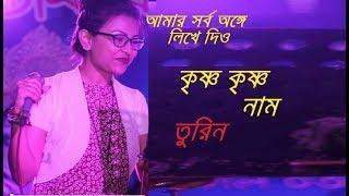 Amar Sorbo Onge Likhe Diyo ( আমার সর্ব অঙ্গে❤ ) - Marzia Turin - New Live Song 2021