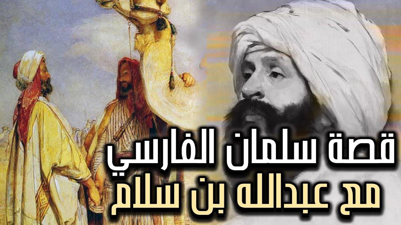 قصة سلمان الفارسي مع عبدالله بن سلام (من أجمل قصص الأخوّة)