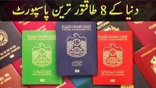 Most Powerful Passports in the World Urdu | دنیا کے طاقتور ترین پاسپورٹ