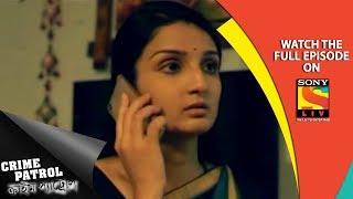 Crime Patrol Satark (Bengali) | Teasers