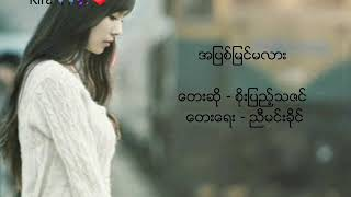 Soe Pyae Thazin- အၿပစ္ၿမင္မလား A Phit Myin Ma Lar/ / Myanmar Sad Song 2018 //Lyrics