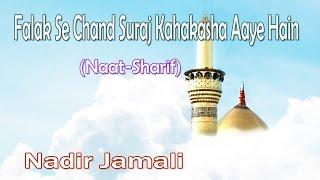 Falak Se Chand Suraj Kahakasha Aaye Hain ☪☪ Beautiful Naat Sharif ☪☪ Nadir Jamali [HD]