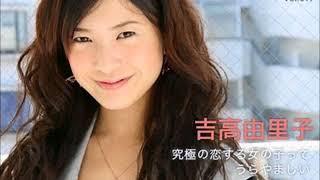 吉高由里子の写真集です。