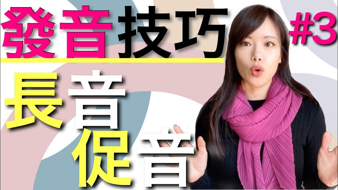 【日文發音技巧#3】完全掌握!長音・促音【日本人老師yuka教你日文】 - YouTube