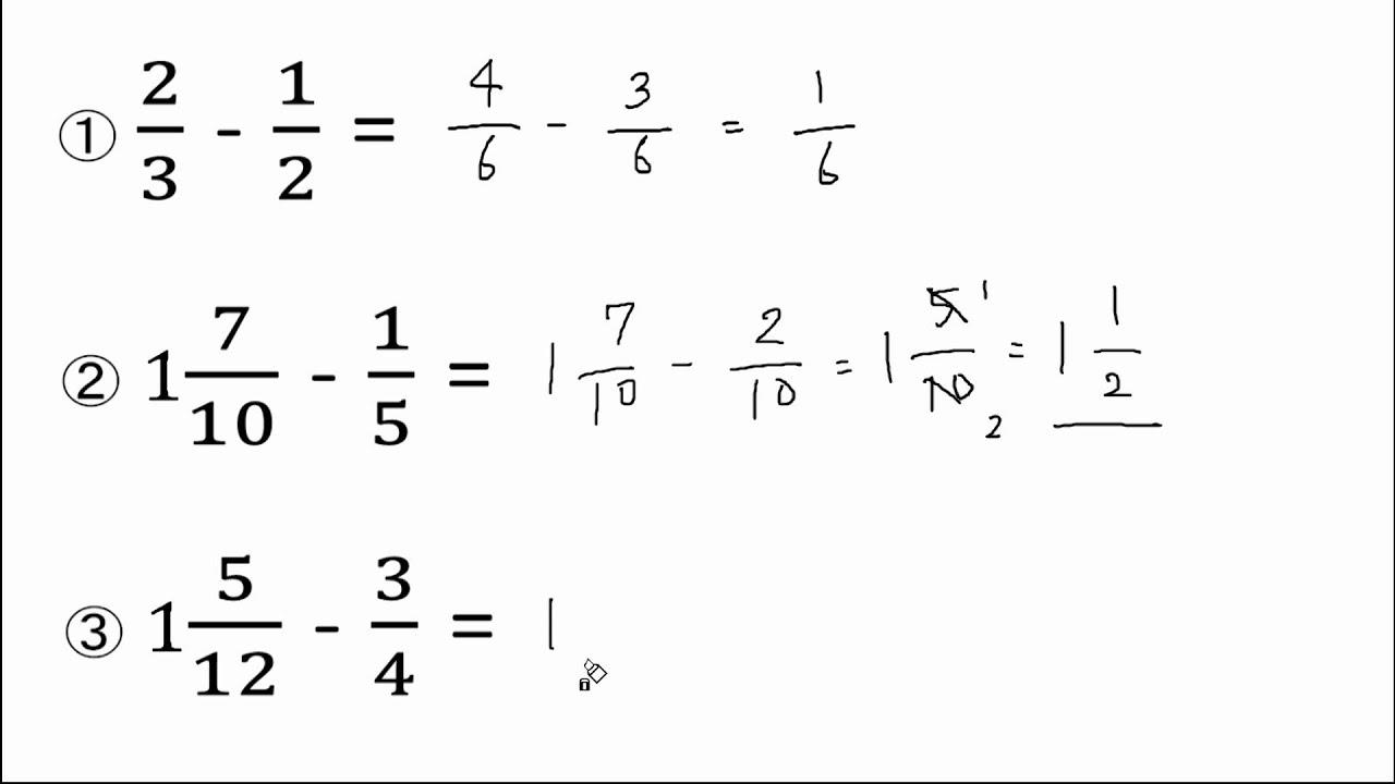 小学校5年算数分数のひき算