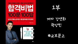 합격비법 100문100답 저자 강연회 1부