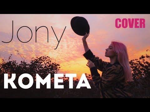Jony - Комета (cover Саша Капустина)