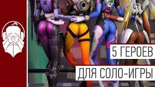 ТОП 5 Героев для ИГРЫ В СОЛО | Overwatch