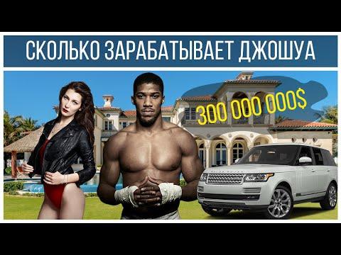 Манисчёт: сколько ЭНТОНИ ДЖОШУА заработал на боксе