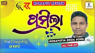 JHAKAEE PRAMILA || Singer - DAMO || Koraputia Desia Song || Koraput Review || Dhemssa TV App