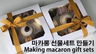 마카롱 선물세트 만들기 Making macaron gi…