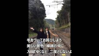 「今夜月の見える丘に」にのせて、 早見優さん、松本伊代さんの、線路内...
