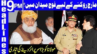 Now it's Huge Trouble for Molana | Headlines & Bulletin 9 PM | 19 October 2019 | Dunya News