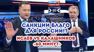 Санкции благо для РФ?! Исаев В ШОКЕ от депутата КПРФ!