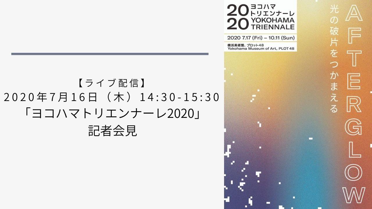 トリエンナーレ 2020 横浜