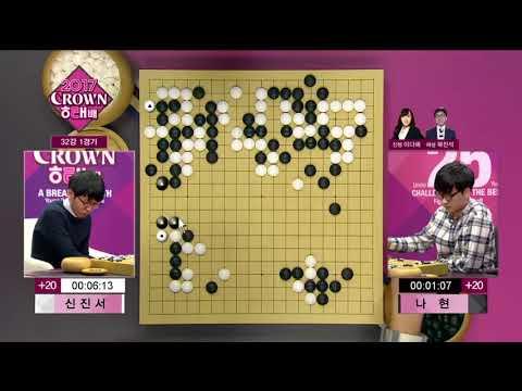 2017 크라운해태배 32강전 1경기 CLIP1 1208