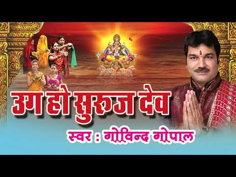 Paramparik chhath। उग हो सुरज देव | Ug Ho Suruj Dev Govind Gopal News supar Hit Chath Geet 2017