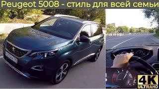 Peugeot 5008 - не просто удлиненный 3008