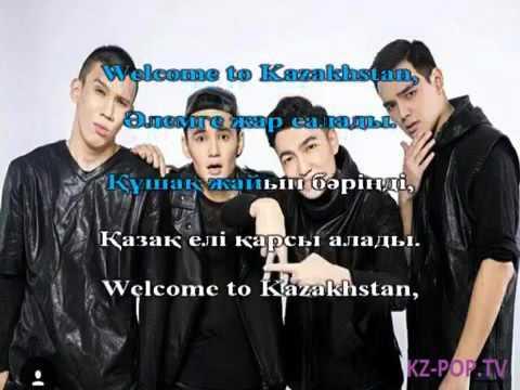 Алау тобы - welcome to kazakhstan (минус) - слушать онлайн и скачать mp3 на максимальной скорости