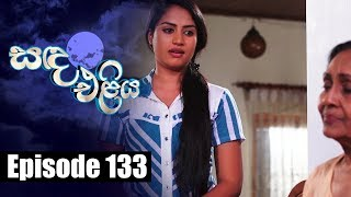 Sanda Eliya - සඳ එළිය Episode 133 | 24 - 09 - 2018 | Siyatha TV Thumbnail