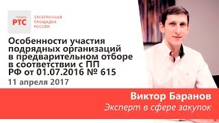 Особенности участия подрядных организаций в предварительном отборе по ПП РФ №615
