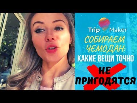 tripmaker - tripmaker Video - tripmaker MP3