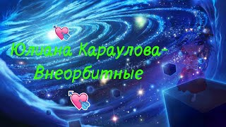 ||АВАТАРИЯ|| КЛИП||✱Юлиана Караулова-Внеорбитные✱