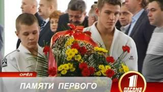 Турнир по дзюдо памяти Вячеслава Селихова