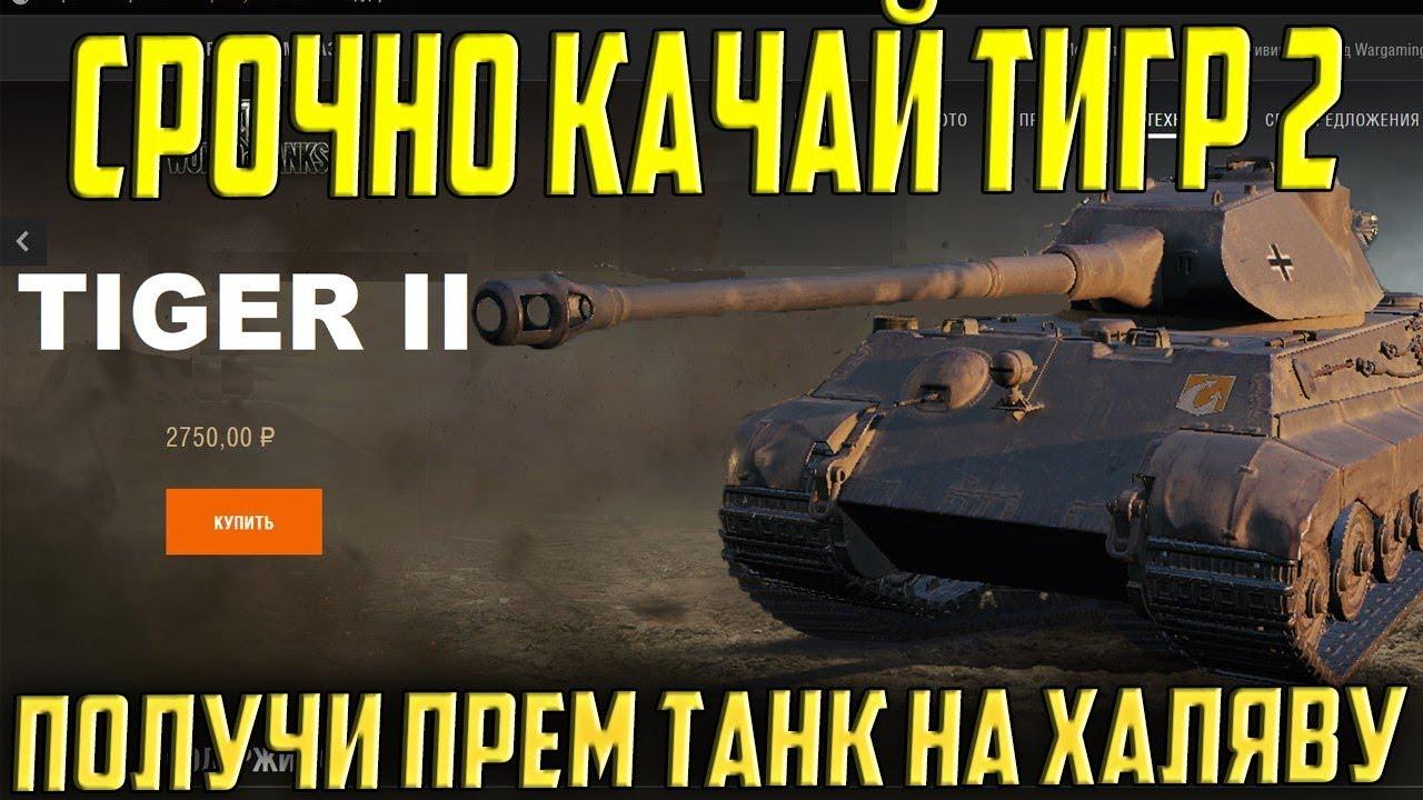 Купить танки халява купить премии танк skorpion