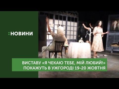 Виставу «Я чекаю тебе, мій любий!» покажуть 19-20 жовтня в Ужгороді
