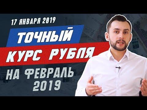Точный курс рубля на февраль 2019. Прогноз курса доллара на 2019 год.