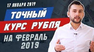 Смотреть видео Точный курс рубля на февраль 2019. Что будет с рублем в 2019 году? онлайн