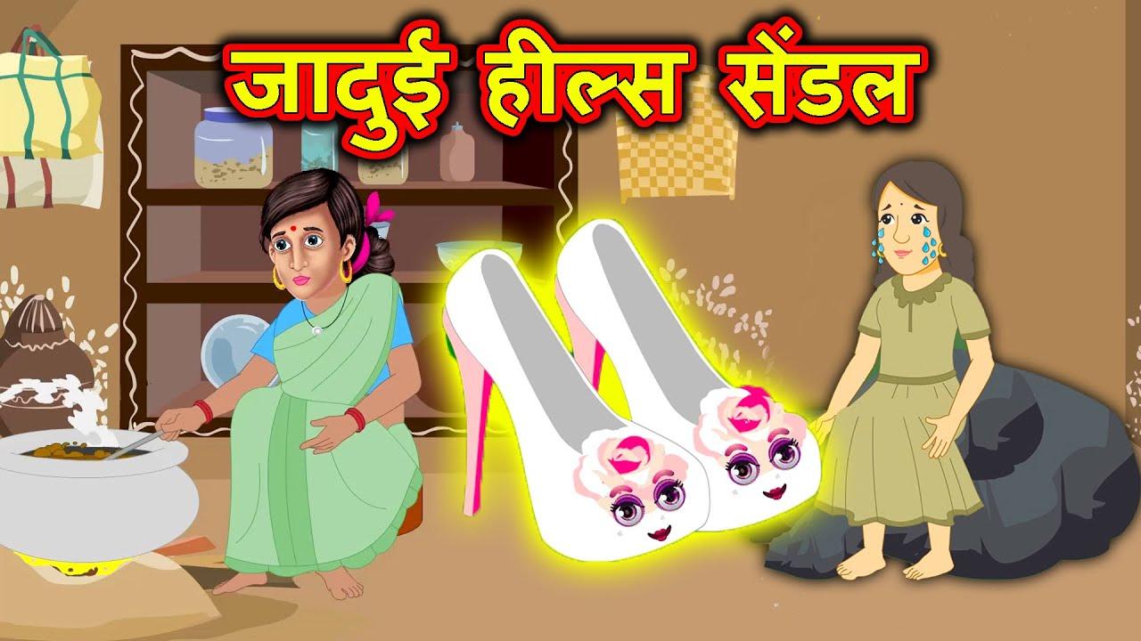 जादुई हील्स सेंडल | Hindi Kahaniya | Moral Stories | Kahaniya In Hindi | Magical Stories Hindi