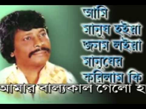 Ami manush hoiya - Parikshit Bala